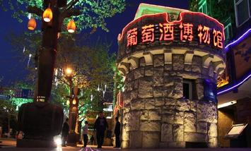 【湛山/太平角】青岛葡萄酒博物馆成人票-美团