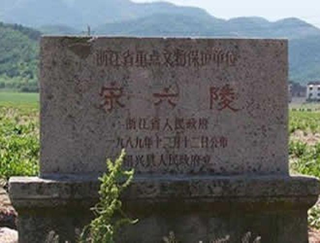 宋六陵旅游风景区