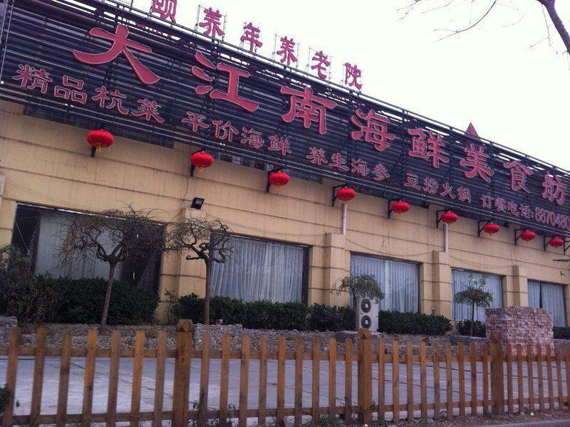 大江南花园酒店预订/团购