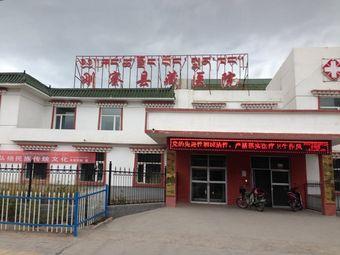 刚察县藏医院