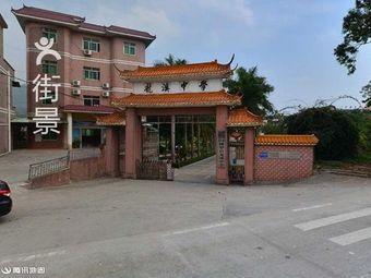 博罗县龙溪中学
