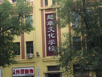 超卓文化学校
