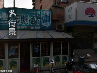 广济连锁药店(湖滨店)