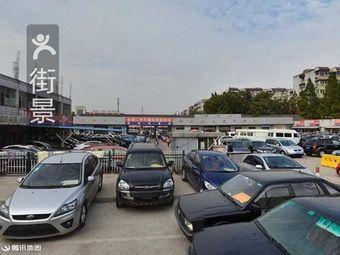 南京旧机动车交易市场