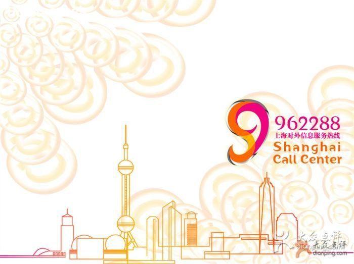 上海對外信息服務熱線