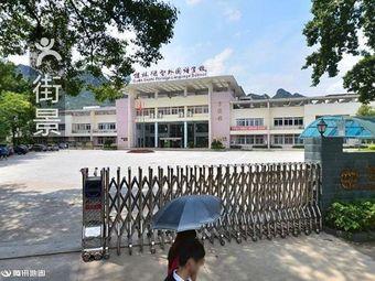 桂林德智外国语学校