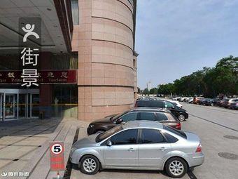 香渔王子饭店停车场