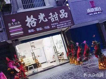 TimsCoffeeHouse(色拉美食店)附近广场_黄陂土豆百度美食中区图片