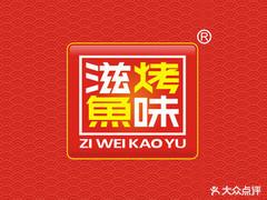 滋味烤鱼(优品道广场店)