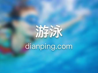 新阳游泳场