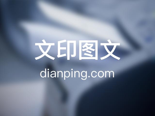 精威图文快印(南门店)
