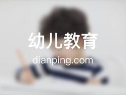 繁昌县城关新世纪幼儿园
