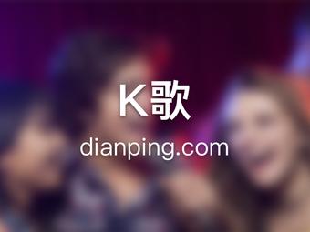 梦幻石林KTV
