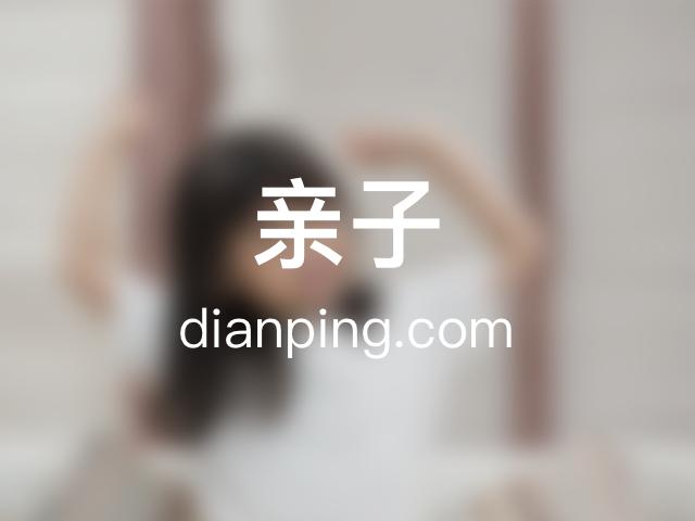 贵南县茫曲镇达玉村幼儿园