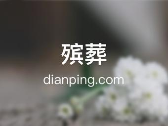 天津精品寿衣店