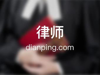 河北泉源律师事务所