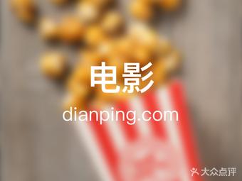 临潼剧院(东门)