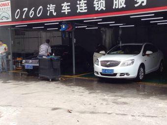 0760汽车美容中心(大涌店)