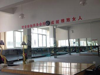 梵音瑜伽养生会所