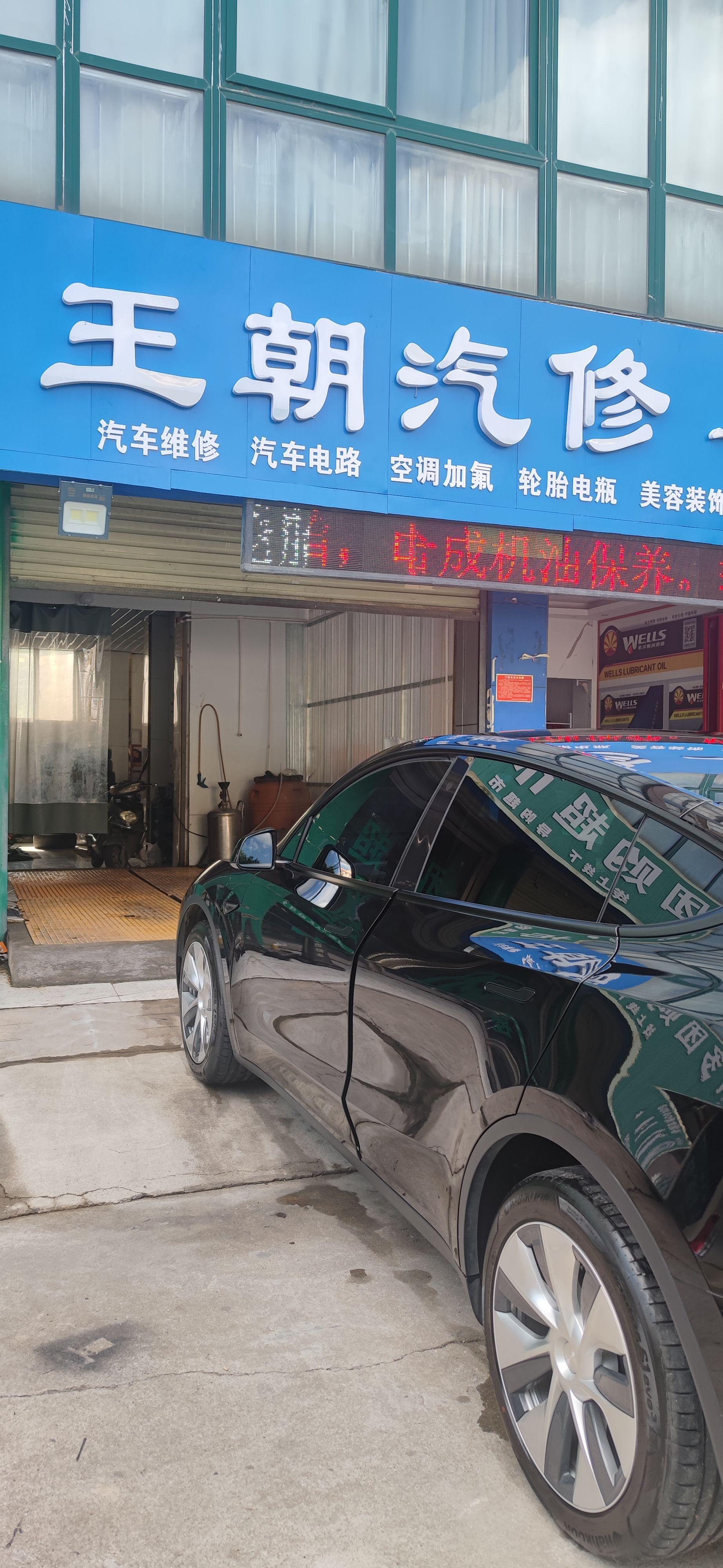 王朝汽车维修养护中心