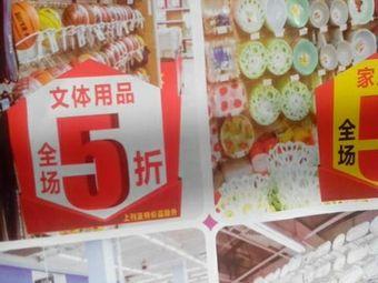 昌龙购物广场(江阴店)
