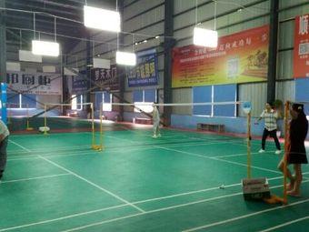 羽乐羽毛球健身中心