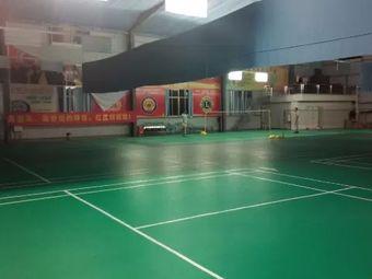 红星羽毛球馆
