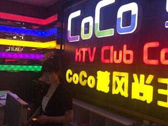 COCO糖风尚主题KTV(中兴路店)