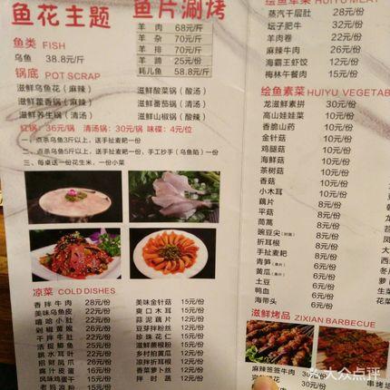 鲜鱼捞】美食_地址_电话_v鲜鱼时间_利州区火节目厨房价格借图片