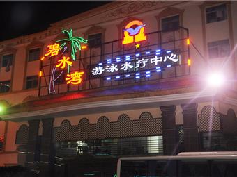 英华大酒店游泳水疗