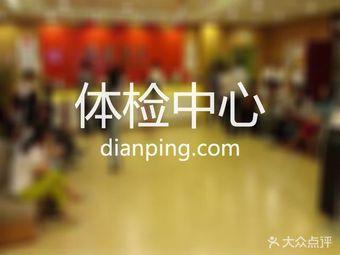 上海市驾驶员体检中心健康检查(第九分站)