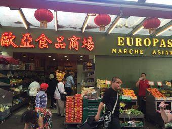 欧亚食品商场