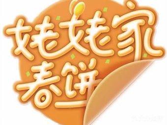 姥姥家春饼店(八里庄店)