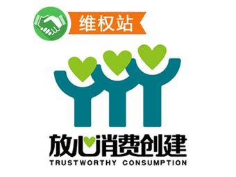 襄阳市枣阳红太阳家电摩托有限公司家电摩托城维权站