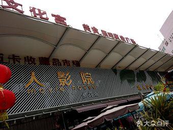 深圳市工人文化宫