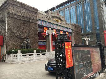 人民剧院(县南街店)