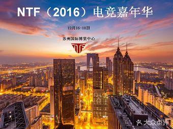 2016ntf电子竞技嘉年华