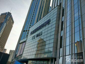 天津图书大厦购物