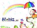 芭莉与彩虹