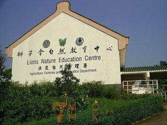 狮子会自然教育中心贝壳馆