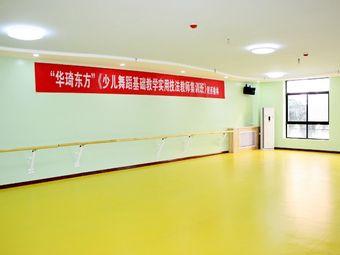 圆梦园郭园园舞蹈艺术学校(塞维利亚店)