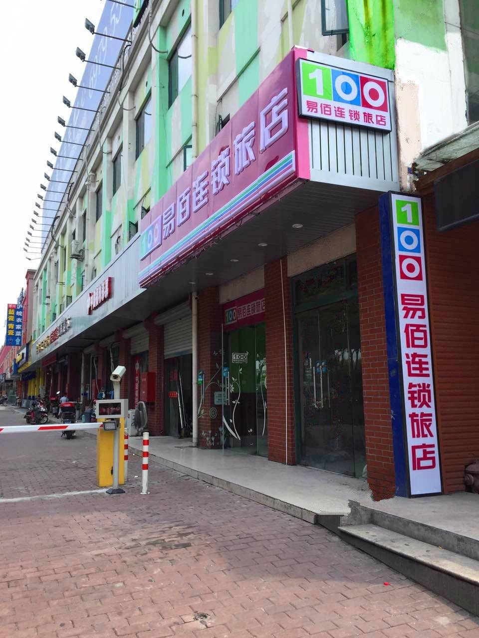 易佰连锁旅店(上海虹桥火车站国家会展中心店)预订/团购