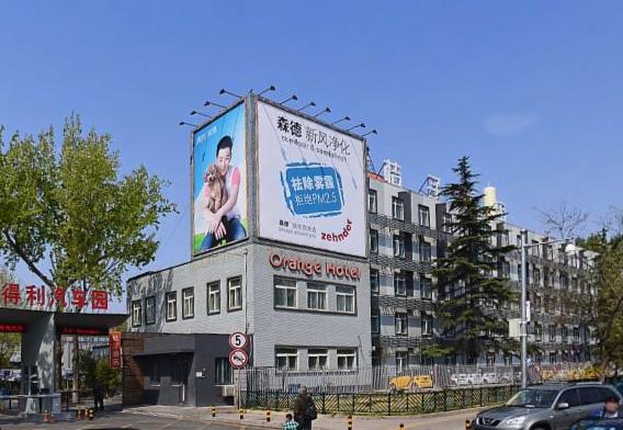 桔子酒店(五棵松店)预订/团购