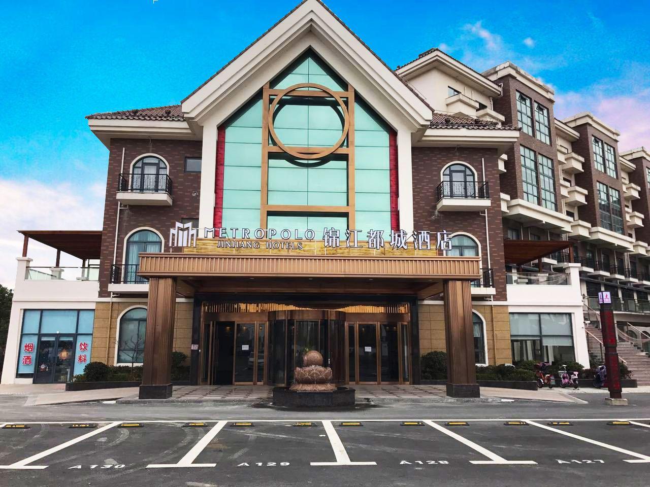 锦江都城酒店(上海金山嘴渔村店)预订/团购