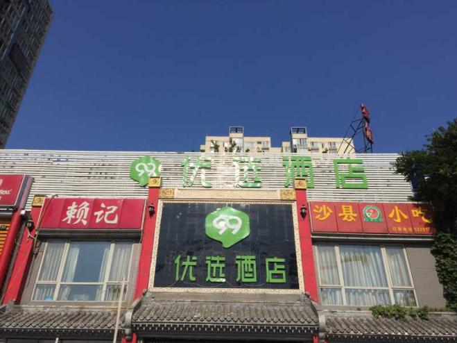 99优选酒店(宋家庄地铁站双庙村店)预订/团购