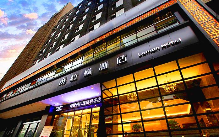 西安柠檬酒店(南门店)预订/团购