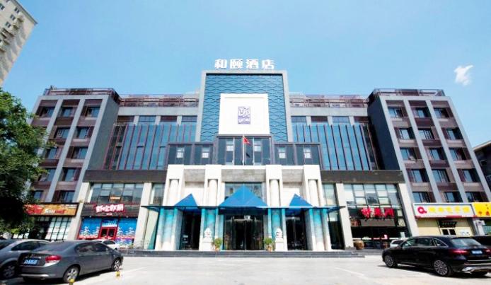 和颐酒店(北京总部基地店)预订/团购