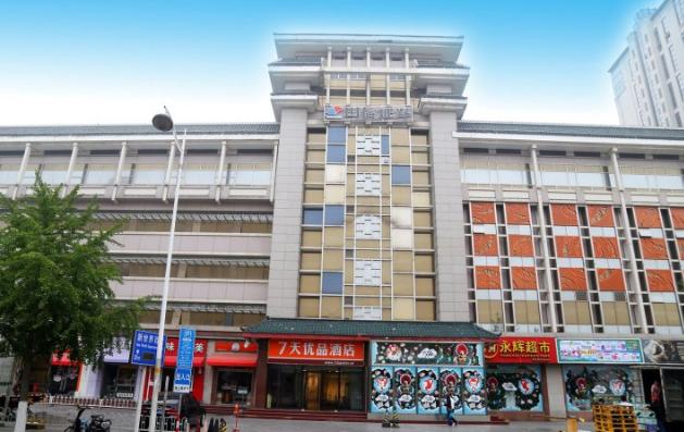 7天优品酒店(北京顺义地铁站新世界百货店)预订/团购