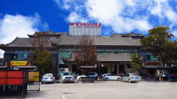 建华国际大酒店预订/团购