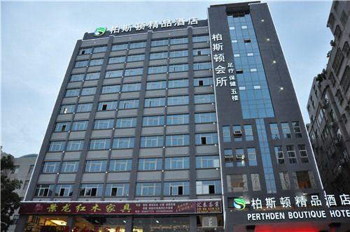 深圳柏斯顿精品酒店预订/团购